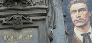 Отбелязваме 146 години от гибелта на Васил Левски (ОБЗОР)
