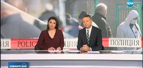 Новините на NOVA (18.02.2019 - централна)