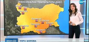 Прогноза за времето (18.02.2019 - централна)