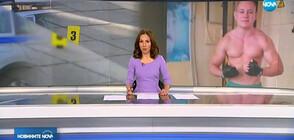 Новините на NOVA (18.02.2019 - късна)