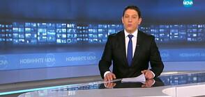 Новините на NOVA (19.02.2019 - 8.00 ч.)
