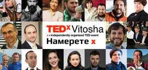 Кои са лекторите на TEDxVitosha?