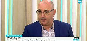 Милен Керемедчиев: България не предоставя гражданство срещу инвестиции