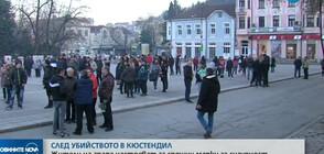След убийството: Кюстендилци настояват за спешни мерки за сигурност