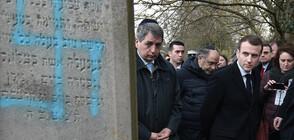 Оскверниха 80 еврейски гроба във Франция (ВИДЕО+СНИМКИ)