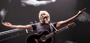 Роджър Уотърс разкритикува концерта за събиране на средства за Венецуела