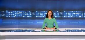 Новините на NOVA (19.02.2019 - късна)