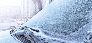 ЛЕДЕН УИКЕНД: Температурите падат драстично