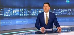 Новините на NOVA (20.02.2019 - 9.00 ч.)
