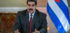 Мадуро: Имам доказателства, че САЩ и Гуайдо подготвят план за убийството ми