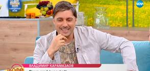 """Владо Карамазов: """"Дяволското гърло"""" ще бъде събитие"""