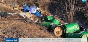Около 25 хиляди лева струва унищожаването на опасните отпадъци, изхвърлени край Гара Яна