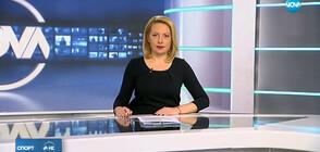 Спортни новини (20.02.2019 - централна)