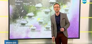 Прогноза за времето (21.02.2019 - сутрешна)