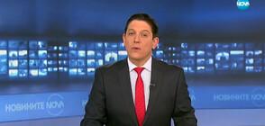 Новините на NOVA (21.02.2019 - 7.00 ч.)