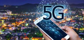 Пуснаха в продажба първия 5G телефон (ВИДЕО)