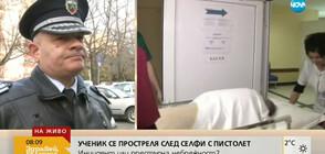 Как оръжие попадна в ръцете на ученика, който се простреля в Бургас?
