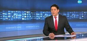 Новините на NOVA (21.02.2019 - 9.00 ч.)