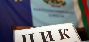 ЦИК ще представи отчет за петгодишната си работа