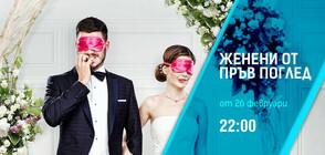 """Три двойки влизат в новия сезон на """"Женени от пръв поглед"""" на 26 февруари"""