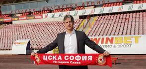 Италианец е новият спортен директор на ЦСКА (ВИДЕО+СНИМКИ)