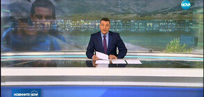 Новините на NOVA (21.02.2019 - следобедна)