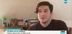 """""""Можеш ли да убиваш"""": Новият игрален филм на Иван Ничев"""