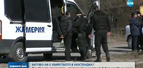 Битово ли е убийството в Кюстендил?