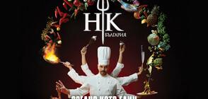 Мащабни кулинарни двубои в Hell's Kitchen от 26 февруари