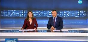 Новините на NOVA (21.02.2019 - централна)