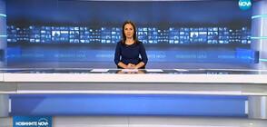 Новините на NOVA (21.02.2019 - късна)