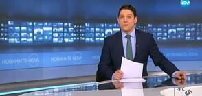 Новините на NOVA (22.02.2019 - 8.00 ч.)