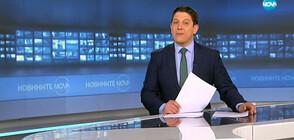 Новините на NOVA (22.02.2019 - 9.00 ч.)