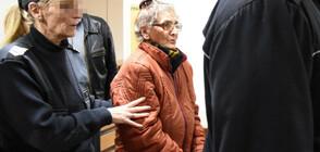 Пуснаха под домашен арест 80-годишна жена, замесена в опит за измама на прокурор