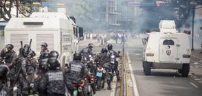 Русия обвини САЩ, че готвят провокация по границата на Венецуела