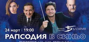 """Фортисимо Фамилия представя """"Рапсодия в синьо"""" на Джордж Гершиун"""