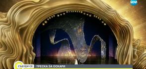 """Как ще изглежда сцената на """"Оскар""""-ите?"""