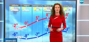 Прогноза за времето (23.02.2019 - обедна)