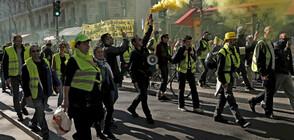 """НА ЖИВО: Протест на """"жълтите жилетки"""" в Париж (ВИДЕО+СНИМКИ)"""