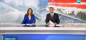 Новините на NOVA (23.02.2019 - централна)