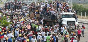 Камионите с помощи за Венецуела се връщат в Колумбия (ВИДЕО+СНИМКИ)