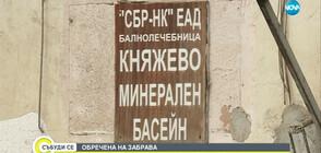 Обречена на забрава: Ще рухне ли историческата баня в Княжево?