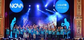 Хиляди благодетели подкрепиха каузата на УНИЦЕФ и NOVA