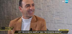Димитър Маринов: За мен България е символ на вдъхновение (ВИДЕО)