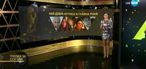 """Кои са номинираните и фаворитите за """"Оскар"""" сред актьорите и актрисите?"""