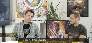 """Българската следа в """"Оскарите"""""""