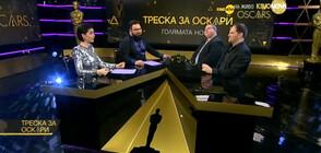 """Кой ще спечели """"Оскар""""? Прогнозите на българските анализатори"""