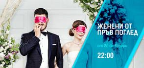 """Социалният телевизионен експеримент """"Женени от пръв поглед"""" стартира тази вечер по NOVA"""