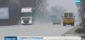КАТ вече няма да спира камионите в празнични и почивни дни
