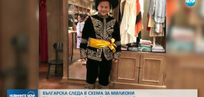 Българска следа в мащабна финансова измама за милиони евро в Австрия